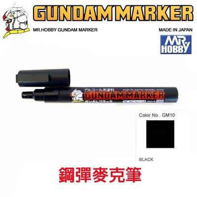 【eYe模型】MR.HOBBY 郡氏 GSI 鋼彈麥克筆 鋼彈筆 GNDAM MARKER 塑膠模型用 GM10 黑色