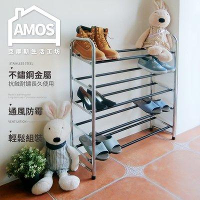 鞋架 置物架【SAW008】歐風五層電鍍鞋架 Amos
