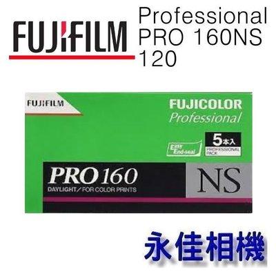 永佳相機_FUJIFILM 富士 PRO160 NS 160度軟片 120 彩色負片 2021/04 (1)