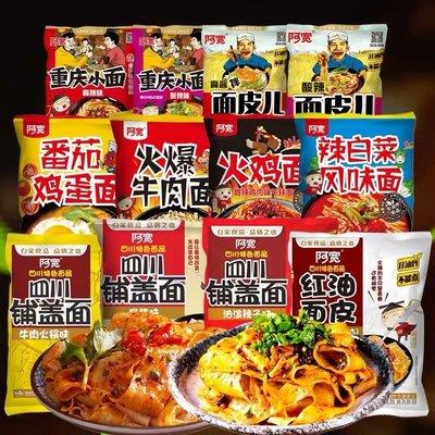 【綜合區白家阿寬+重慶小面】非油炸 速食 方便面皮 酸辣粉、泡麵、特產