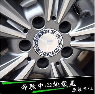 有車以後~A180 W205 C300 C180 C250  E250 E350 W賓士 AMG Benz 車輪改裝原廠中心蓋標誌 台北市