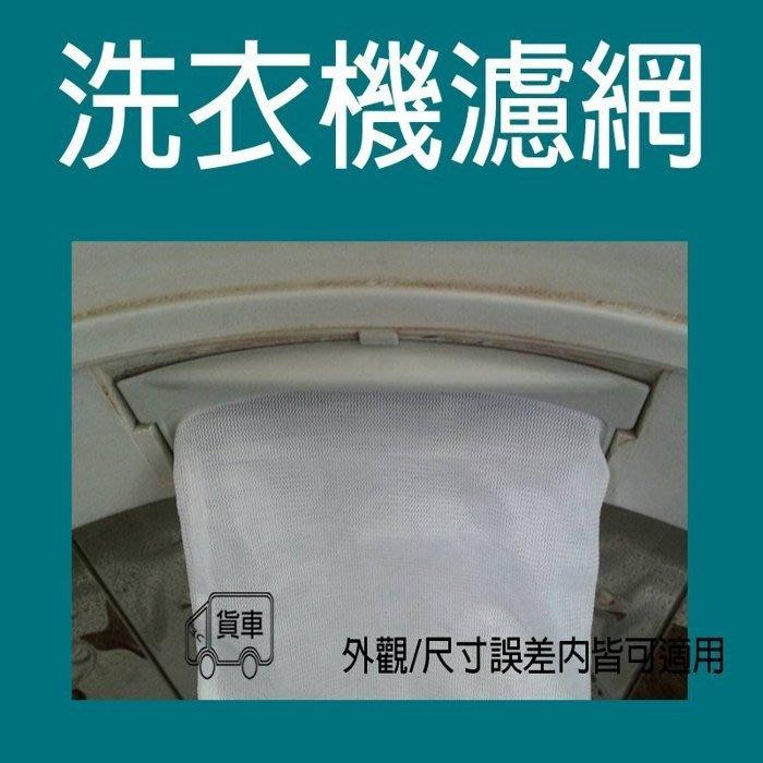 Westing-House 西屋洗衣機過濾網 AWI-1200 AWI-1201 AWI-1211C AWI-1388W
