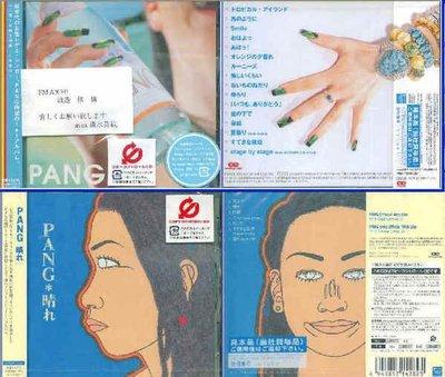 (甲上) PANG 7張專輯一起賣 PANG+晴れ+あはっ+ペ