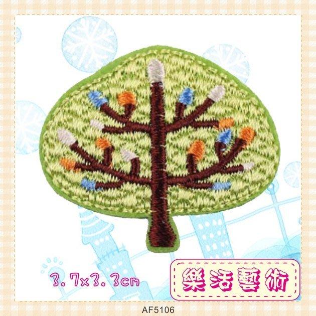 樂活藝術「燙貼布」 ~ 多彩大樹 刺繡布貼 熨斗貼 貼花《有背膠》【現貨】【AF5106】