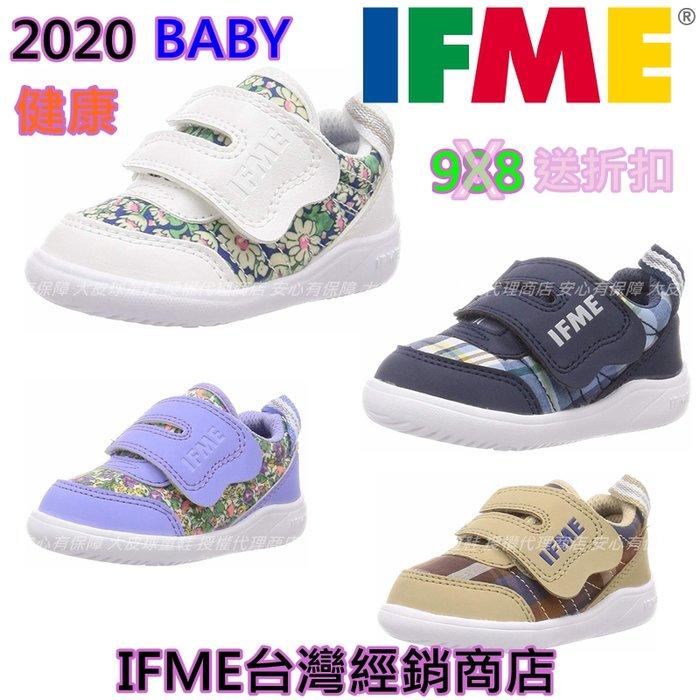 2020秋季新款日本IFME多功能輕量一階健康學步鞋~機能包腳型~輕量款