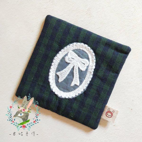 米咕手作 △ 杯墊 |蕾絲蝴蝶 綠色格紋|現貨