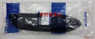 [車殼專賣店] 適用: SYM 原廠 戰將125 Fighter125 ,排氣管護片$300