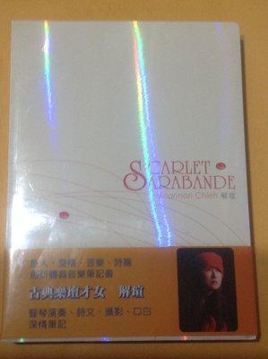 ~拉奇音樂~ 解瑄  SCARLET SARABANDE 紅色薩拉邦 CD+書 全新未拆封