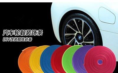 汽車輪圈線保護圈輪胎保護圈輪圈裝飾圈防撞條 台中市