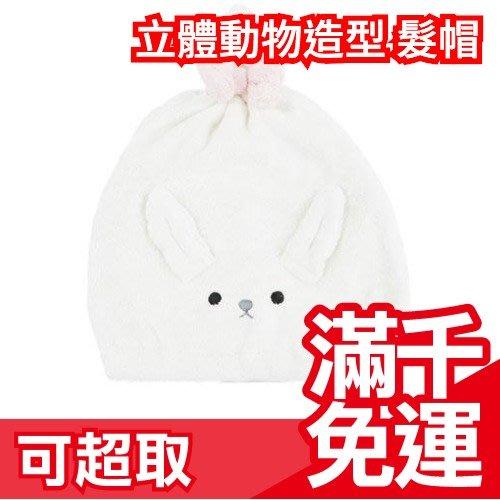 【白色】日本 立體可愛動物造型 髮帽 超細纖維毛巾 包頭巾 擦頭巾 吸水速乾大人小孩都適用 生日送禮 母親節❤JP