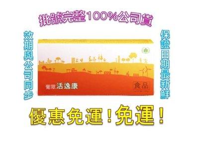 活力臻寶 葡眾 活逸康 1盒3550 (兩盒免運) 最新公司貨