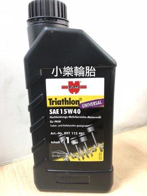 WURTH 德國福士機油 現貨特價150供應中 ⟪小樂輪胎倉庫》
