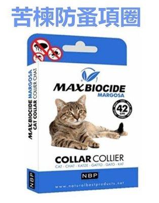 *COCO*西班牙NBP新型苦楝精油防蚤頸圈(貓用)天然驅蟲項圈/42公分