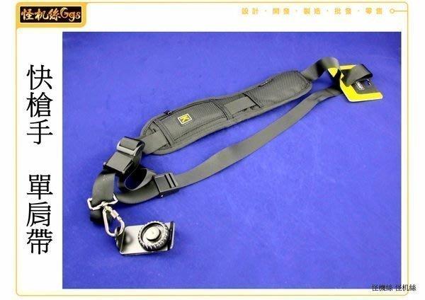 怪機絲 YP-9-014-13 快槍手 單肩帶 單眼相機雙機背帶 快攝手肩背帶 雙肩帶快拆式 減壓背帶