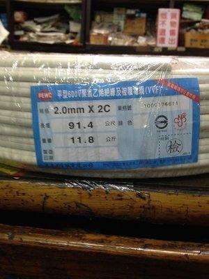 《小謝電料》自取 太平洋 白扁線 2.0  100碼  白扁線