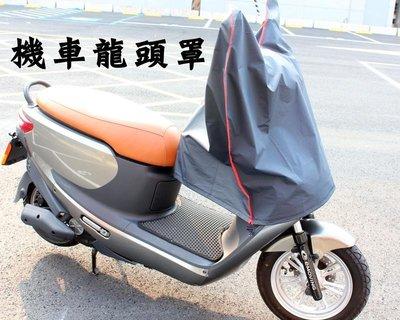 阿勇的店 台灣製造 光陽Candy 2.0 3.0 110 Cozy Noodoe Plus 龍頭罩機車套 防水防曬防刮