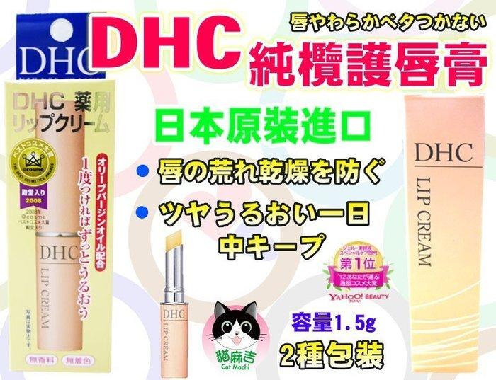 貓麻吉  DHC 藥用 日本製 純欖護唇膏 正品 日本進口 代購 特價優惠$139  兩種包裝隨機出貨喔!