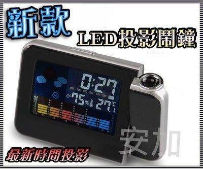 光展 最新款 LED 投影鬧鐘 光感應 投影鐘 電子鐘 萬年曆 聰明鐘 溫度功能 造型鐘