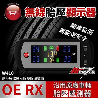禾笙科技【免運費】ORO TPMS 胎壓偵測 W410 OE RX 無線 胎壓顯示器 搭配原廠車輛胎壓 14