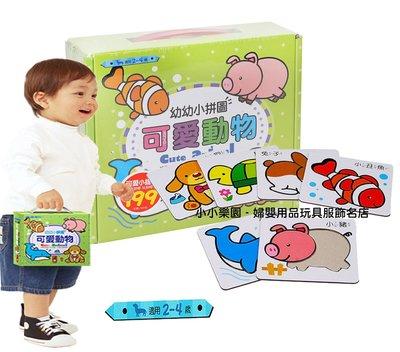 *小小樂園* 風車圖書幼幼小拼圖可愛動物,動動小手玩拼圖,手腦並用樂無窮 ~ 優惠價139元