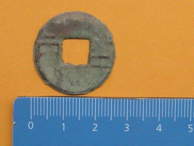 漢朝古幣---六銖半兩---較少見---漢高后---RU 2745