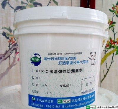 【滲透高分子防水底劑】P-C滲透彈性防水底劑 / PU / Epoxy / 柏油氈修護專用 (附教學影片)
