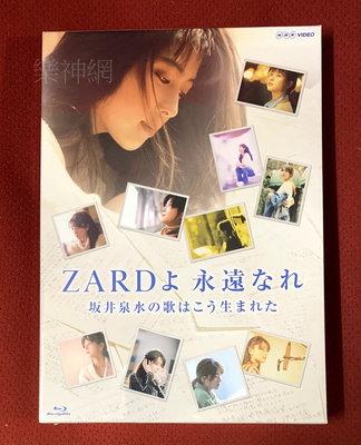 Zard 永遠的坂井泉水的歌就是這樣誕生的 (日版藍光BLU-RAY) 全新 BD