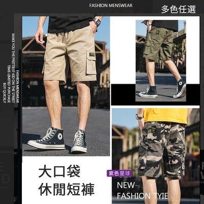 【紫色星球】大口袋短褲 工作短褲 迷彩...
