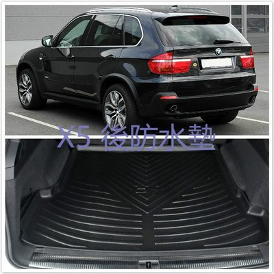 BMW X5 F15 後車廂墊 後廂墊 行李墊 防水 托盤 防水墊