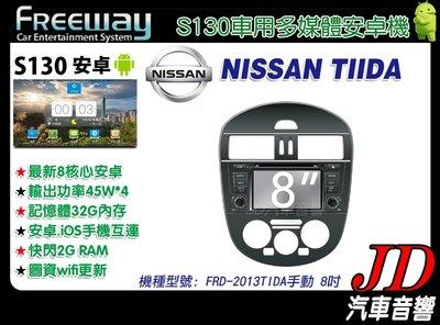 【JD 新北 桃園】FREEWAY NISSAN TIIDA手動 2013 DVD/數位/導航 8吋 S130 安卓機。