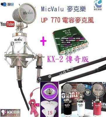 要買就買中振膜 非一般小振膜 收音更佳KX2+UP770電容麥克風NB35支架不得不愛1S攝像頭送166音效軟體