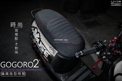 三重賣場 gogoro2 編織造型坐墊 椅墊 復古式椅墊 坐墊 S2 狗2 Delight Plus Deluxe 換皮