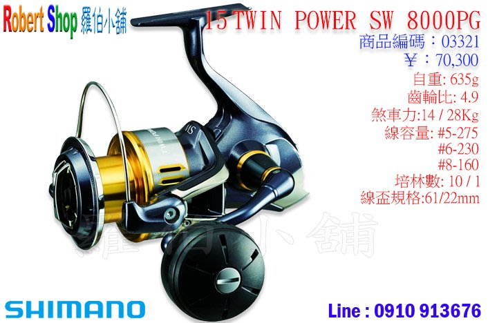 【羅伯小舖】SHIMANO捲線器 15` TWIN POWER SW 8000PG