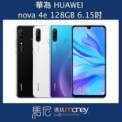 華為 HUAWEI nova 4e/128GB/6.15吋螢幕/中華電信 攜碼《4G新精選699》上網吃到飽【馬尼】