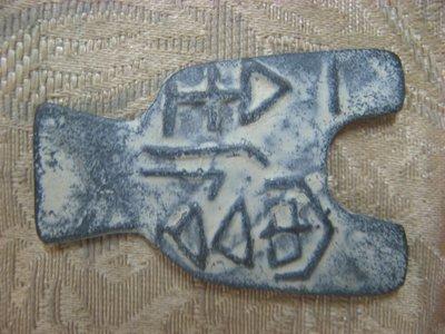 (康熙盛世)編號M014---青銅古幣...@直購價999元
