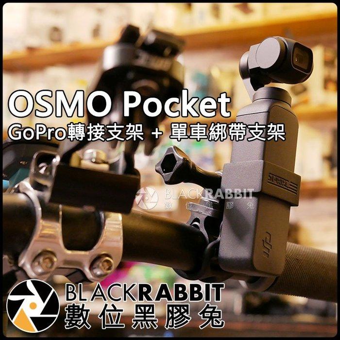 數位黑膠兔【 DJI OSMO Pocket GoPro 轉接 支架 + TRP1552 單車 綁帶 支架 】管徑 通用