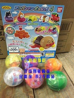[現貨]  Bandai Anpanman麵包超人細菌人紅精靈吐司超人蜜瓜超人 衝鋒玩具 扭蛋