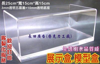 長田{壓克力製品} 壓克力盒 收藏盒 展示盒 防塵盒 收納盒 模型盒 公仔盒 展示架 陳列架 展示櫃 壓克力櫃 公仔櫃