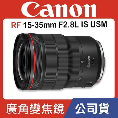 【補貨中0814】Canon RF 15-35mm F2.8L IS USM 公司貨