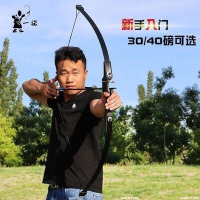 【可開發票】弓箭分體美式獵射擊運動復合合金直拉弓帶瞄準器體育休閑用品包郵[彈弓]
