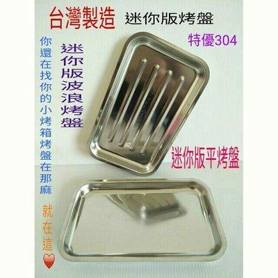 不鏽鋼方盤 不鏽鋼烤盤 304平烤盤 波浪烤盤 迷你版平烤盤 迷你版波浪烤盤 一入