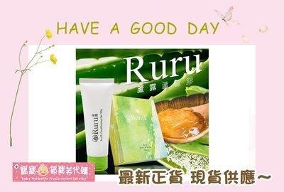 ✿寶寶賀寶芙✿葡眾 蘆露Ruru --單條蘆薈膠 (50g) ✿全新現貨供應 台北市