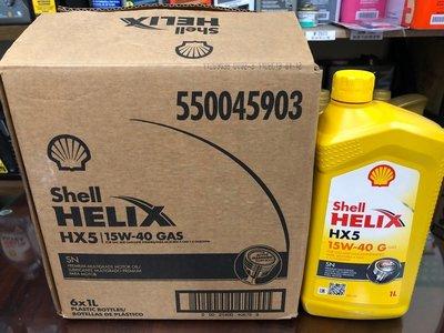 【殼牌】SHELL HELIX HX5、15W40、SN、車用機油、12罐/2箱【歐洲進口】滿箱區