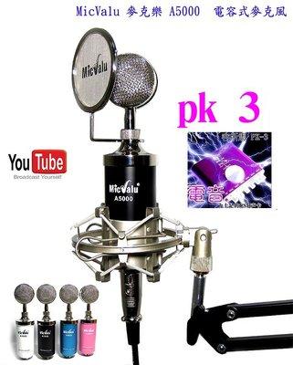 要買就買中振膜 非一般小振膜  PK 3 +MicValu A5000電容式麥克風 +NB35懸臂支架 送166種音效