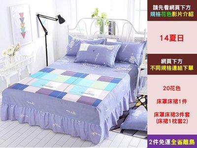 14夏日_150公分寬標準雙人床罩床裙1件 [愛美健康]伊xsw《2件免運》20花色 其他床型規格下方連結