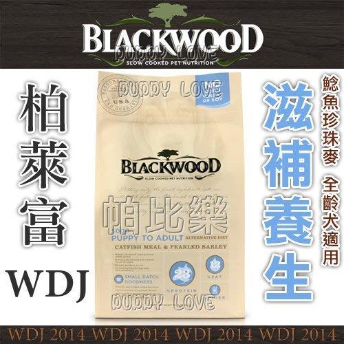 ◇帕比樂◇柏萊富Blackwood天然糧-功能性全齡【滋補養生(鯰魚+珍珠麥) 30磅】WDJ狗飼料2835