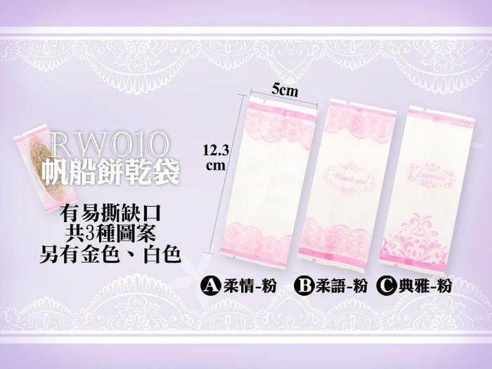 阿勝專業包裝材料工廠【RW010霧面船型餅乾袋.1000入】5*12.3公分.船型餅乾專用袋.船型塔袋.糯米船餅乾袋