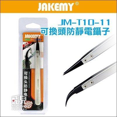 【妃凡】Jakemy 可換頭防靜電鑷子 JM-T10-11 電子數位產品專用 維修拆機