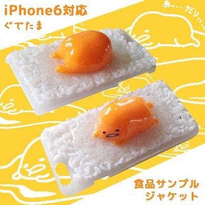 尼德斯Nydus~* 日本正版 三麗鷗 蛋黃哥 無力蛋 硬殼 立體 手機殼 4.7吋 iPhone6