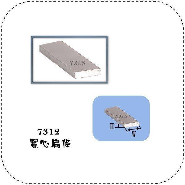 Y.G.S~其他五金系列~實心扁條(鋁飾條) (含稅)